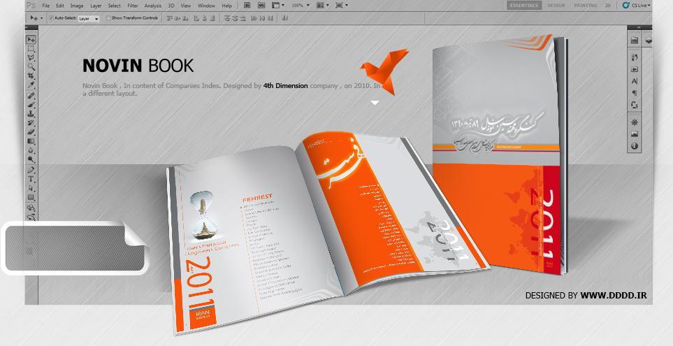 طراحی کتاب کنگره مهندسین