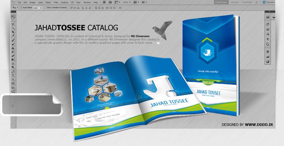 طراحی کاتالوگ سازمان جهاد توسعه