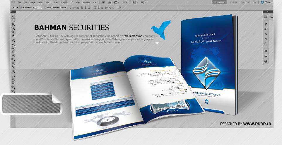 طراحی کاتالوگ شرکت کارگزاری بهمن
