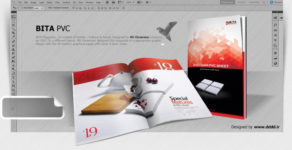 طراحی کاتالوگ شرکت فوم فشرده بیتا