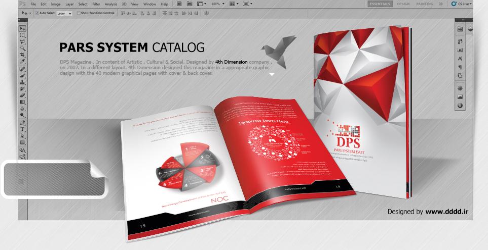 طراحی کاتالوگ شرکت پارس سیستم