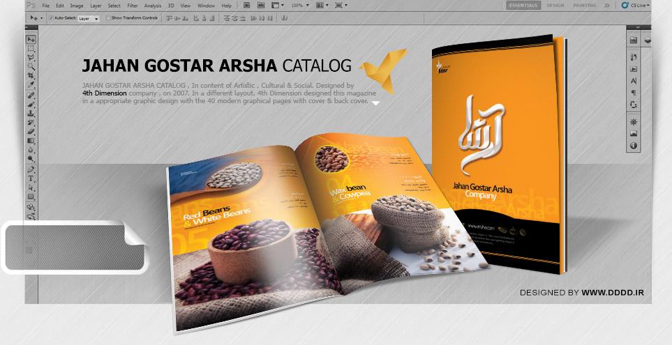 طراحی کاتالوگ شرکت جهان گستر آرشا