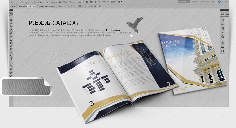 طراحی کاتالوگ گروه شرکت های پویش