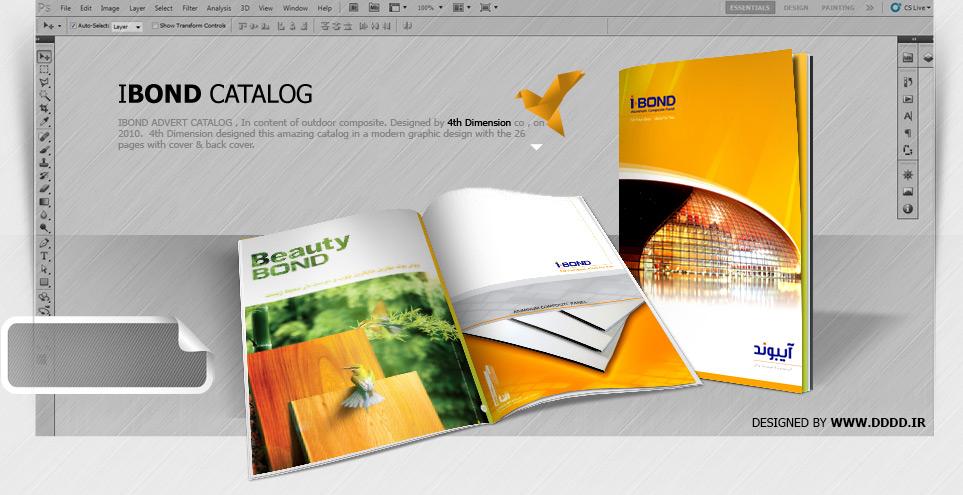 طراحی کاتالوگ شرکت ibond