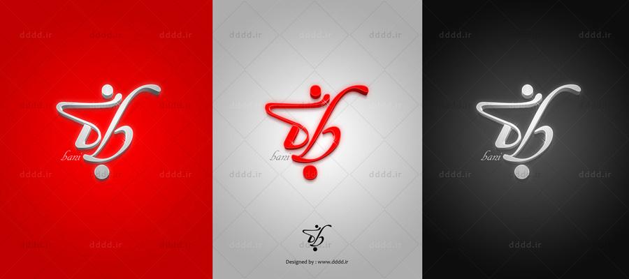 طراحی نشانه نوشتاری فارسی برند بانی - شرکت بعد چهارمطراحی نشانه نوشتاری فارسی برند بانی