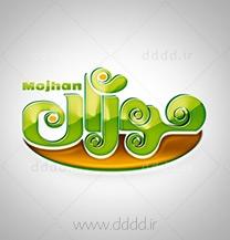 طراحی لوگو شرکت موژان