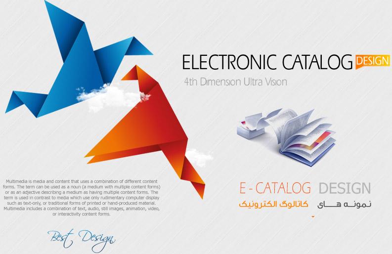 طراحی کاتالوگ الکترونیک