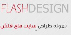 طراحی سایت فلش