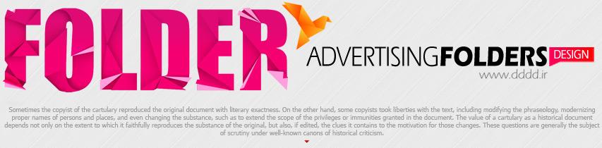 طراحی فولدر تبلیغاتی