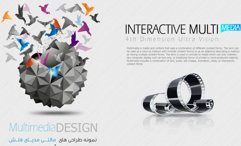 نمونه طراحی مالتی مدیا شرکت بعد چهارم