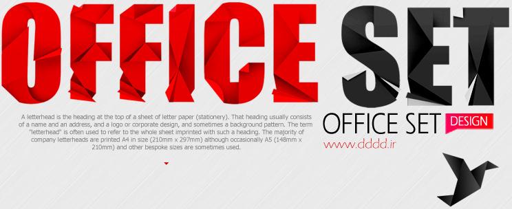 طراحی ست اداری و طراحی اوراق اداری
