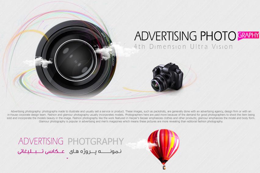 آتلیه عکاسی تبلیغاتی شرکت بعد چهارم