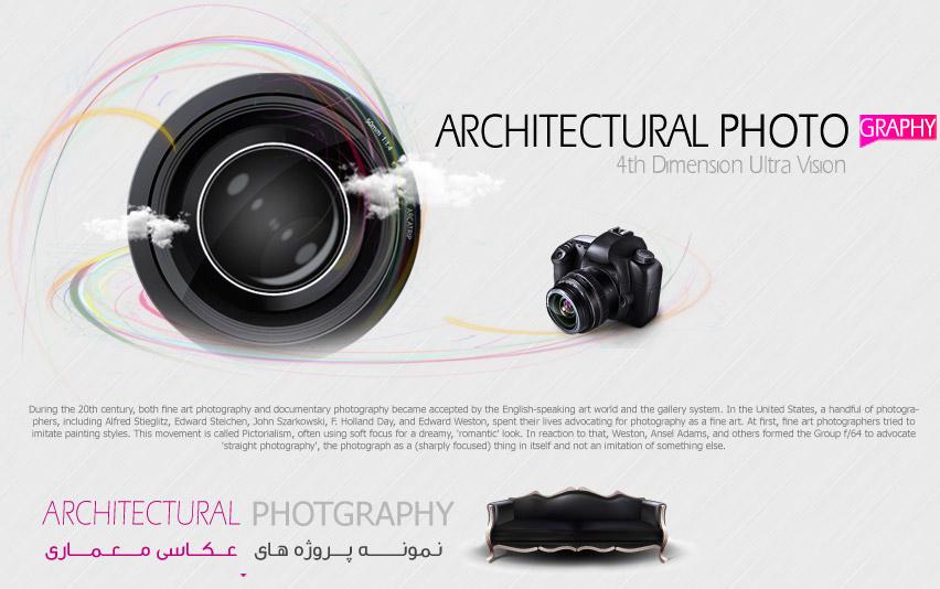 عکاسی معماری شرکت بعد چهارم