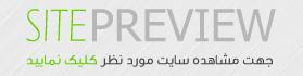 طراحی سایت گروه شرکت های شینا