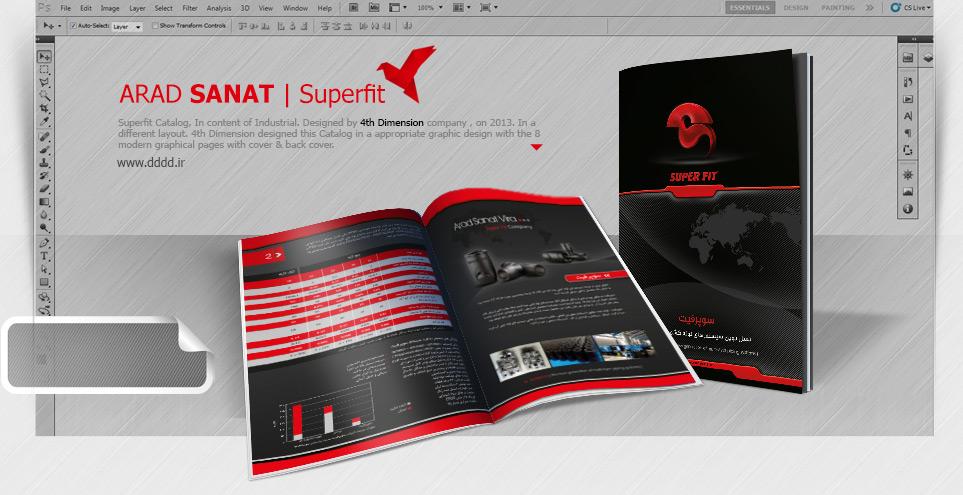 طراحی کاتالوگ برند سوپرفیت