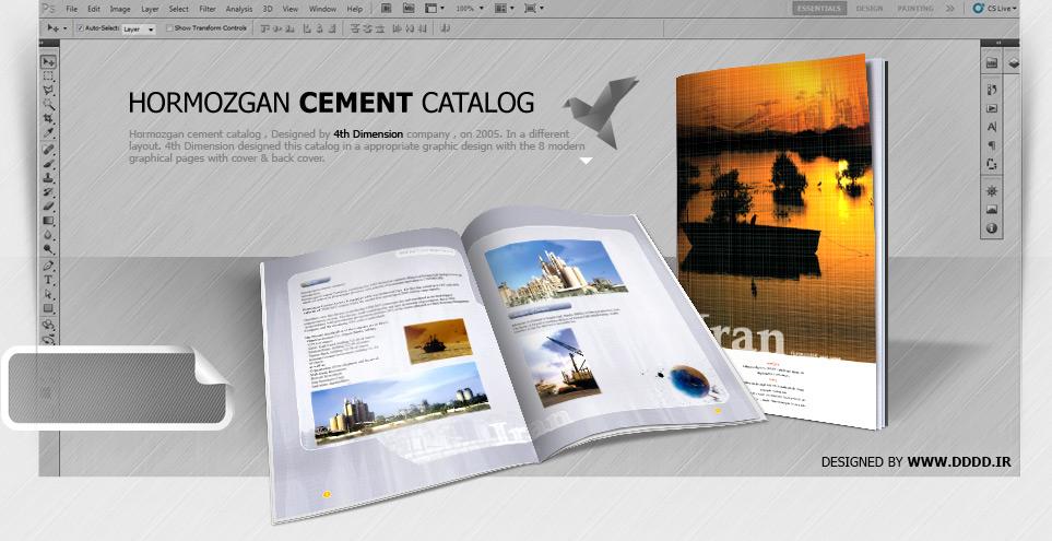 طراحی کاتالوگ شرکت سیمان هرمزگان