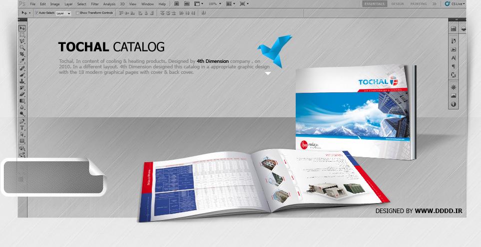 طراحی کاتالوگ شرکت توچال