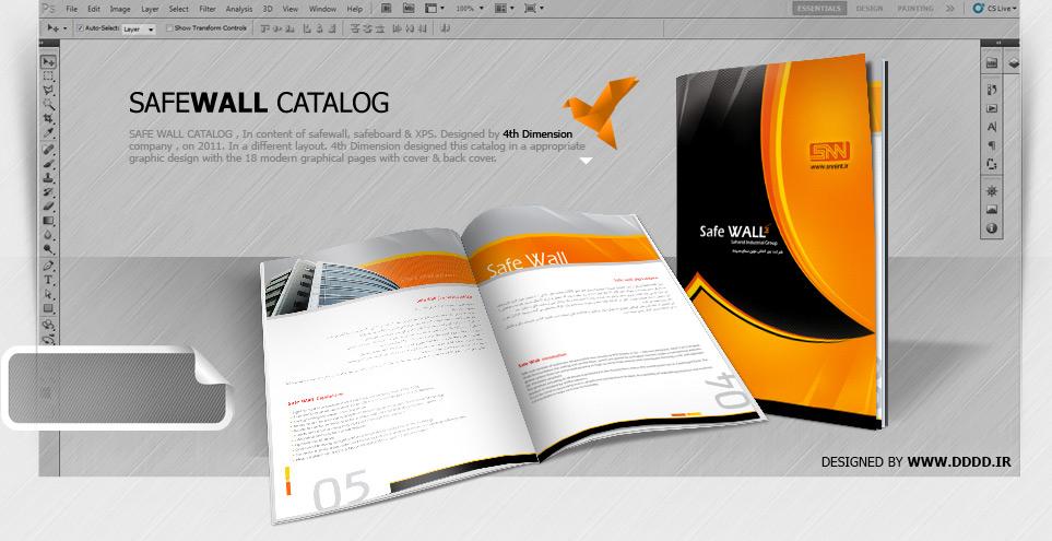 طراحی کاتالوگ شرکت سهند