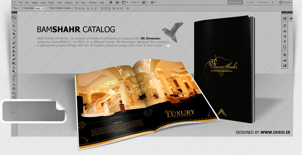 طراحی کاتالوگ شرکت ساختمانی بام شهر