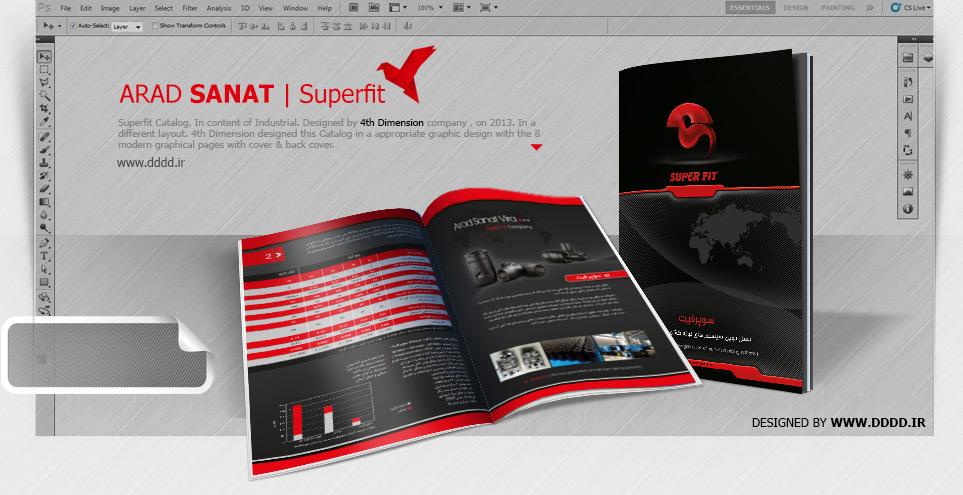 طراحی کاتالوگ شرکت آراد ، برند سوپرفیت