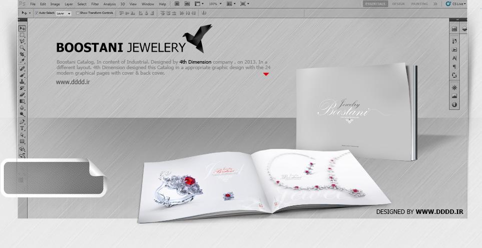 طراحی کاتالوگ جواهری بوستانی