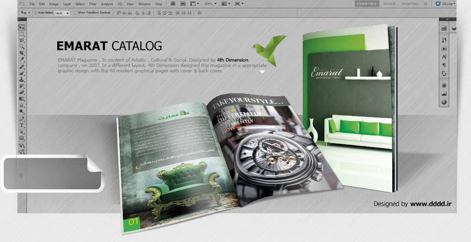 طراحی کاتالوگ شرکت عمارت