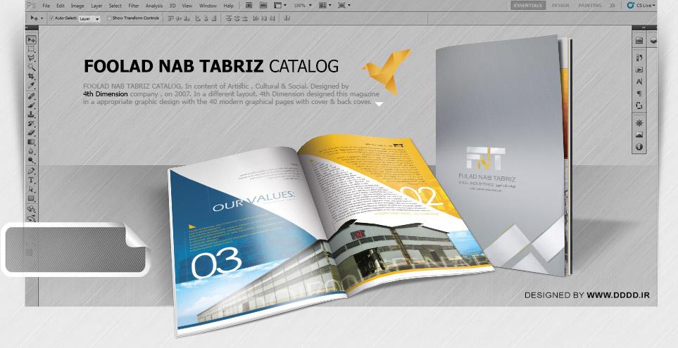 طراحی کاتالوگ شرکت فولاد ناب تبریز