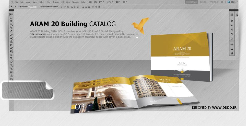 طراحی کاتالوگ پروژه ساختمانی آرام 20