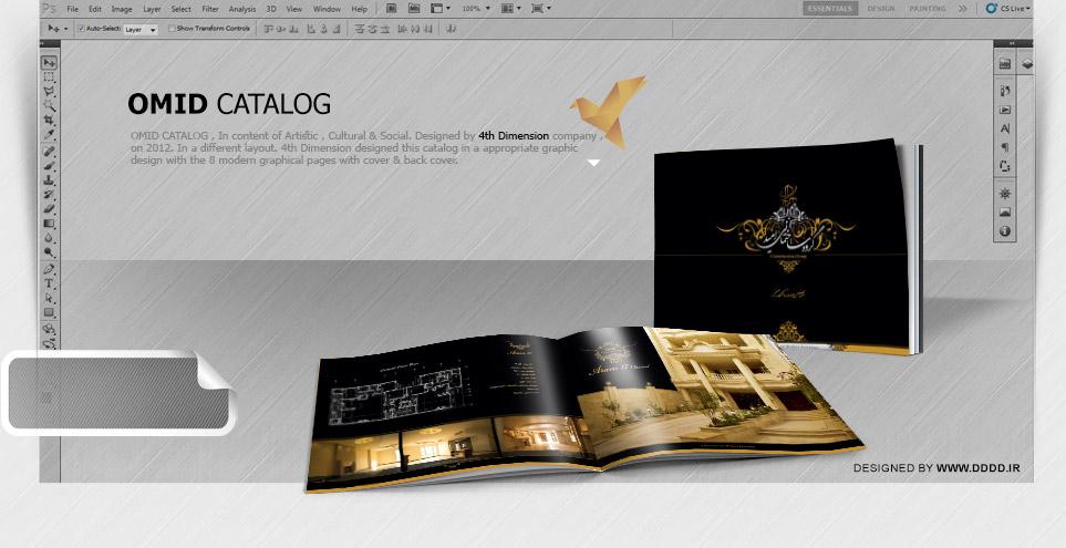 طراحی کاتالوگ شرکت ساختمانی امید