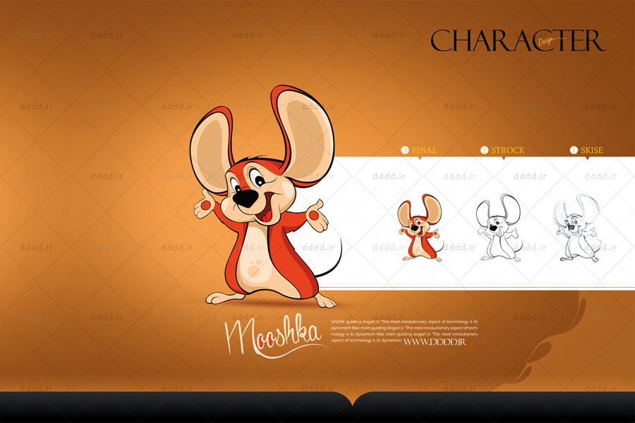 طراحی کاراکتر و شخصیت پردازی  موشکا