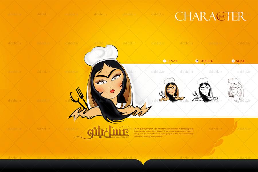 طراحی کاراکتر و شخصیت پردازی رستوران عسل بانو دُبی