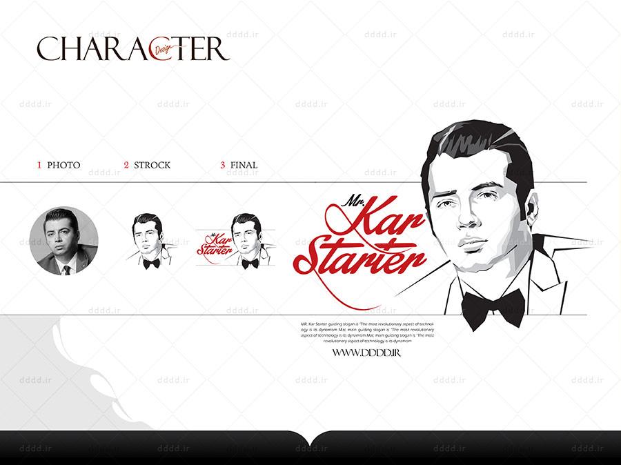طراحی کاراکتر و شخصیت پردازی مستر کار استارتر