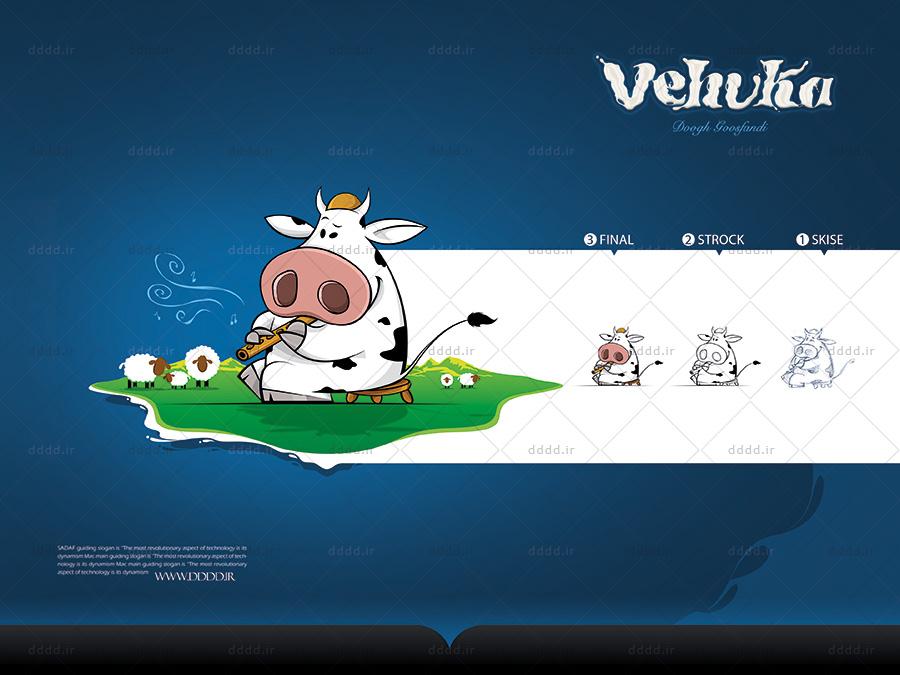 طراحی کاراکتر محصولات لبنی وهوکا کاراکتر دوغ گوسفندی