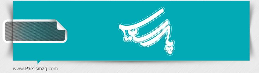طراحی سایت فلش مجله الکترونیکی پارسیس