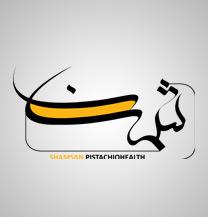 طراحی لوگو شرکت شمسان