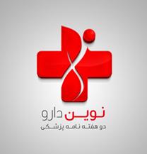 طراحی لوگو ماهنامه پزشکی نوین دارو