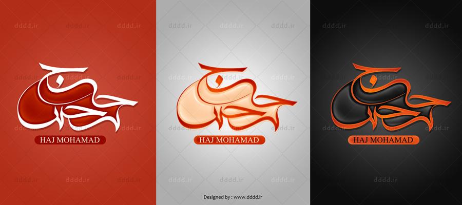 طراحی لوگو شرکت جاج محمد - شرکت بعد چهارم001 ...