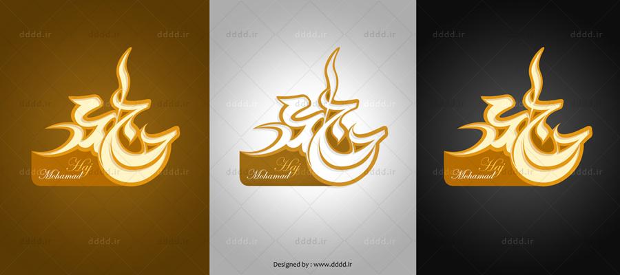 طراحی لوگو شرکت جاج محمد - شرکت بعد چهارم001 02 07 08 003 ...