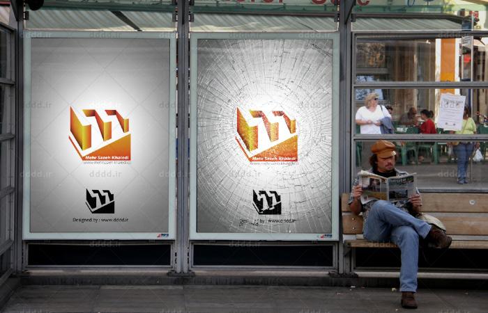 طراحی لوگو شرکت مهرسازه - شرکت بعد چهارم... 02 ...
