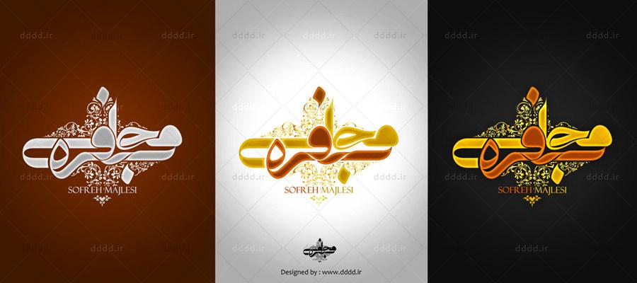 طراحی لوگو شرکت سفره مجلسی - شرکت بعد چهارم01 ...
