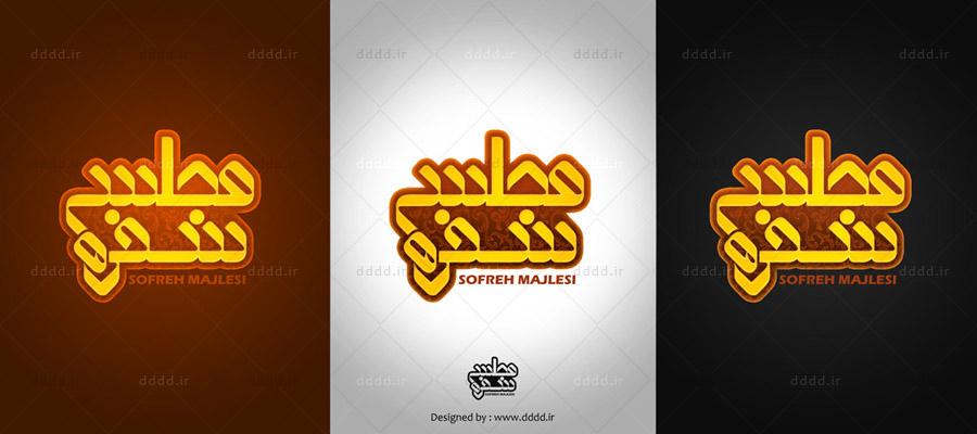 طراحی لوگو شرکت سفره مجلسی - شرکت بعد چهارم... 01 ...