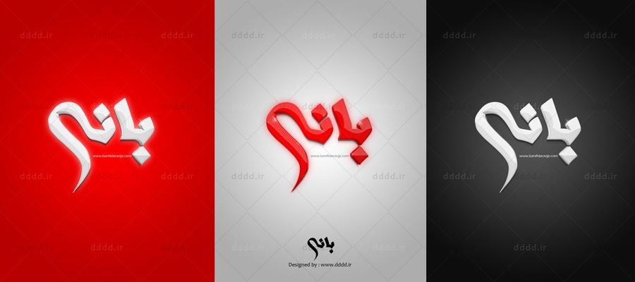 طراحی لوگو فارسی - فلکس هاستطراحی لوگو فارسی