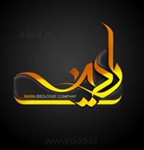 طراحی لوگو شرکت رادین