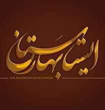 طراحی لوگو شرکت ایستابهارستان