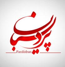 طراحی لوگو شرکت پردیسبان