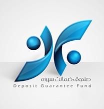 طراحی لوگو شرکت صندوق ضمانت سپرده ها