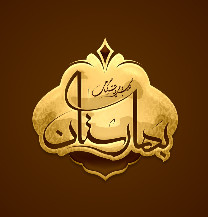 طراحی لوگو بهارستان