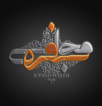 طراحی لوگو شرکت سفره مجلسی