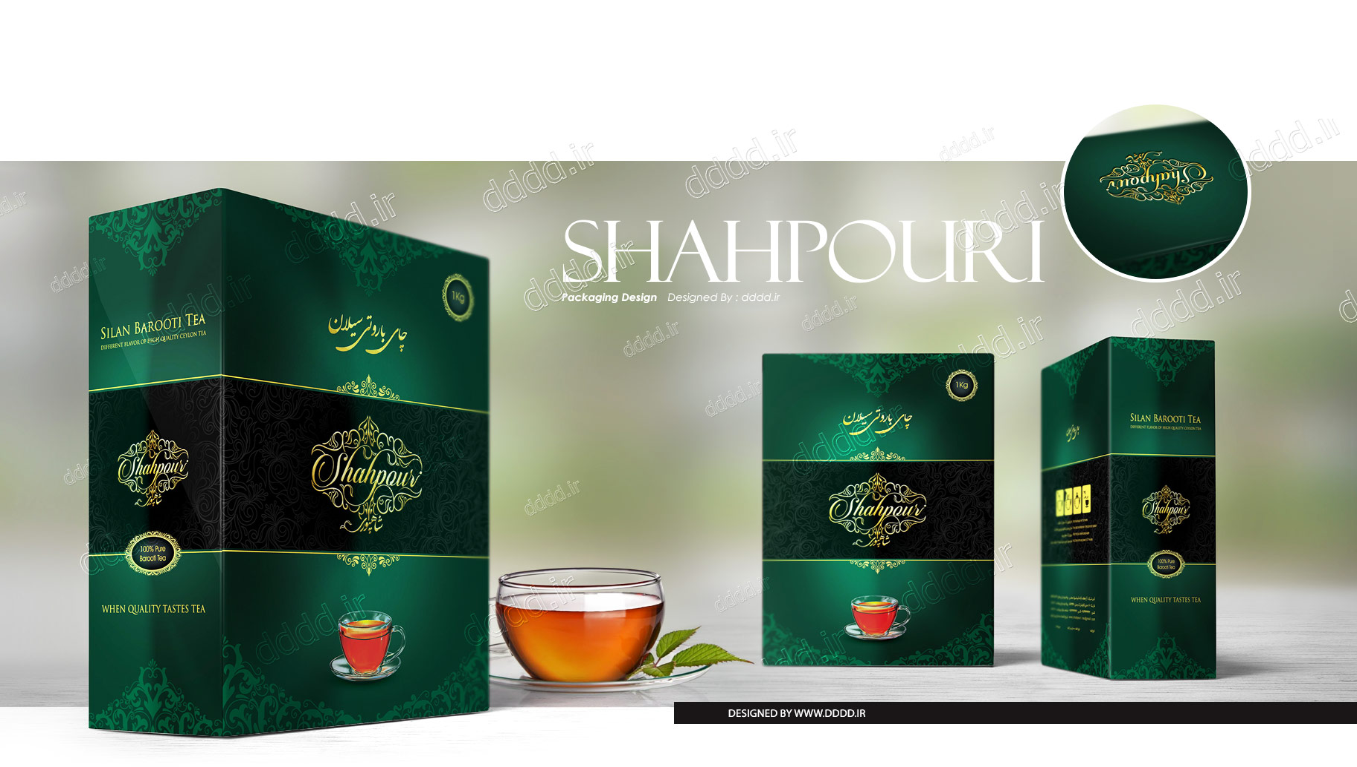 طراحی بسته بندی چای شاهپوری