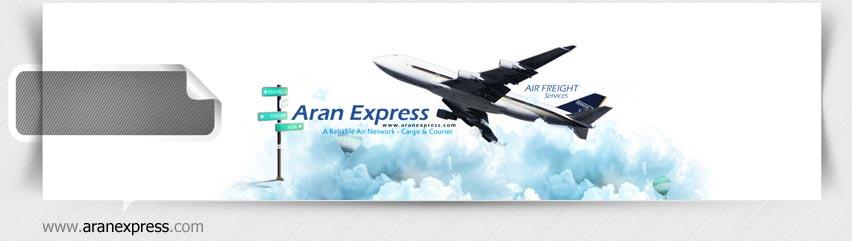 طراحی سایت شرکت حمل بار هوایی آران